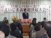 永島先生総決起大会